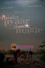 Wallpaper of Thoda Pyaar Thoda Magic in Yashraj Studios on April 23rd 2008 (3).JPG