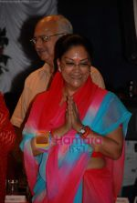 Vasundhara Raje at the launch of film based on Rajmata Vijaraje Scindia called Ek Thi Rani in Santacruz on 14th October 2008 (3).JPG