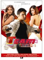 Sohail Khan, Amrita Arora, Aarti Chhabria, Yash Tonk in the still from movie Team- The Force (3).jpg