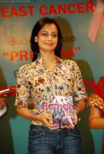 Dia Mirza at the launch of book Prernaa at the Cancer Patients Aid Association in Ravindra Natya Mandir, Prabhadevi, Mumbai on 16th Dec 2009 (16).JPG