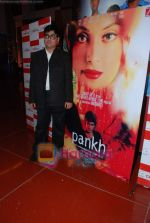 at Pankh Premiere in Cinemax, Mumbai on 1st April 2010 (27).JPG