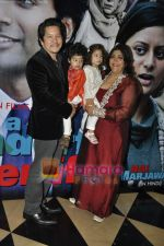 Gurinder Chadha at It_s Wonderful Afterlife Premiere in PVR, Juhu on 6th May 2010 (220).JPG