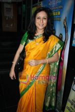 Kishori Shahane_s Aika Dajeeba premiere in Mahim on 26th Aug 2010 (19).JPG