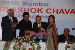 Vidya Balan at Priyadarshni Award in Mumbai on 19th Sept 2010 (3).JPG