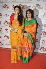 Ragini Khanna at Big Star Awards in Bhavans Ground on 21st Dec 2010 (4).JPG