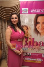 Biba Singh at singer Biba_s album launch in Juhu, Mumbai on 27th May 2011 (13).JPG