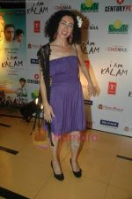 Beatrice Ordeix at I Am Kalam film premiere in Mumbai on 3rd Aug 2011 (9).JPG