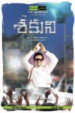 Saguni Posters (3).jpg