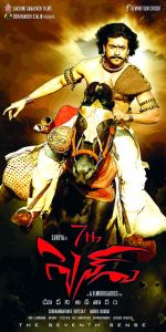 7aum Arivu (7th Sense) Movie Poster (10).jpg