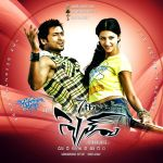 7aum Arivu (7th Sense) Movie Poster (12).jpg