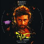 7aum Arivu (7th Sense) Movie Poster (13).jpg
