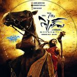 7aum Arivu (7th Sense) Movie Poster (14).jpg