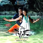7aum Arivu (7th Sense) Movie Poster (15).jpg