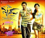 7aum Arivu (7th Sense) Movie Poster (19).jpg