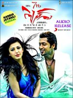 7aum Arivu (7th Sense) Movie Poster (21).jpg