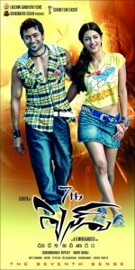 7aum Arivu (7th Sense) Movie Poster (3).jpg