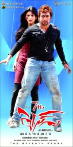 7aum Arivu (7th Sense) Movie Poster (8).jpg