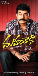 Mahankali Movie Poster and Wallpaper (3).jpg