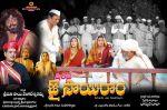 Shirdi Jai Sai Ram Movie Wallpaper and Poster (4).jpg