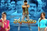 Rowdy Gari Pellam Movie Wallpaper and Poster (1).jpg