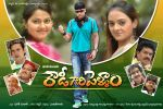 Rowdy Gari Pellam Movie Wallpaper and Poster (2).jpg