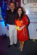 Mrinal Kulkarni, Sachin Khedekar at Bilingual film Chhodo Kal Ki Baatein film launch in Novotel, Mumbai on1st March 2012 (119).JPG