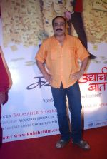 Sachin Khedekar at Chhodo Kal Ki Baatein film premiere in Trident, Mumbai on 11th April 2012 (10).JPG