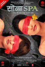 Sona Spa movie still (3).jpg