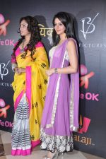Mouli Ganguly, Aamna Sharif at the launch of Life OK new series Ek Thi Nayaka in Mumbai on 4th March 2013 (12).JPG