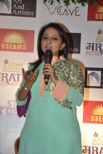 Durga Jasraj at Marathi music Awards press meet in Andheri, Mumbai on 23rd Oct 2013 (106)_526915796fee8.JPG