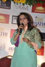 Durga Jasraj at Marathi music Awards press meet in Andheri, Mumbai on 23rd Oct 2013 (117)_5269158b5d81d.JPG