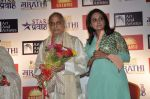 Pandit Jasraj, Durga Jasraj at Marathi music Awards press meet in Andheri, Mumbai on 23rd Oct 2013 (91)_5269159119a0f.JPG