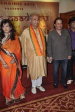 Lata Shikhar, Pandit Hari Prasad Chaurasia, Anup Jalota at Swar Naad 2013 in Mumbai on 6th Nov 2013 (19)_527b264b86404.JPG