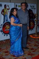 Darshan Zariwala at Vashu Bhagnani_s bash who completes 25 years in movie world in Marriott, Mumbai on 22nd March 2014 (21)_532ec09cea418.JPG