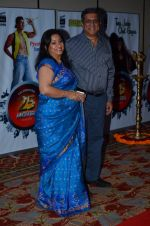 Darshan Zariwala at Vashu Bhagnani_s bash who completes 25 years in movie world in Marriott, Mumbai on 22nd March 2014 (22)_532ec09d6c73b.JPG
