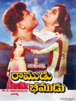 Ramudu Bheemudu Movie Completed 50 Years (6)_537cc86eecd7a.jpg