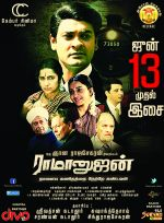 Ramanujan Trailer Launch Posters (2)_5399469758f80.jpg