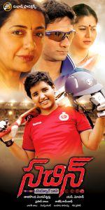 Sachin Movie Poster (3)_53b1273782192.jpg