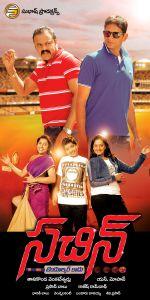 Sachin Movie Poster (7)_53b1274a9fa10.jpg