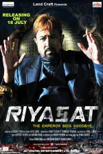 Rajesh Khanna in the still from movie Riyasat (5)_53b5a6d73d5f8.jpg