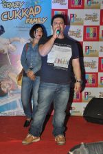 Shilpa Shukla at Crazy Kukkad family promotios in R City Mall on 25th Dec 2014 (15)_549d41f09f3ea.JPG