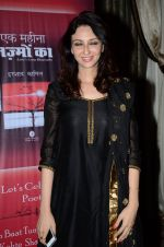 Saumya Tandon at the launch of Irshad Kamil_s first book of poems, Ek Maheena Nazmon Ka in Mumbai on 3rd Feb 2015 (12)_54d1cb7e73f64.JPG