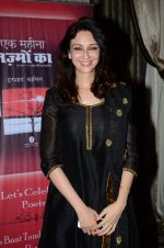 Saumya Tandon at the launch of Irshad Kamil_s first book of poems, Ek Maheena Nazmon Ka in Mumbai on 3rd Feb 2015 (14)_54d1cb4564c03.JPG