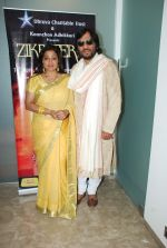 Roop Kumar Rathod, Sonali Rathod at Zikr Tera charity concert press meet in Mumbai on 3rd April 2014 (14)_551fe215aafc0.JPG