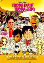 Thoda Lutf Thoda Ishq Movie Still (1)_5593a3d006817.jpg
