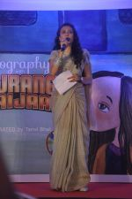 Mini Mathur launches a book on Bajrangi Bhaijaan in Bandra, Mumbai on 16th July 2015 (15)_55a7c43bc9a55.JPG