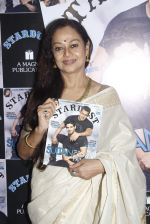 Zarina Wahab at stardust cover launch in Mumbai on 26th Aug 2015 (4)_55deb3079c75c.JPG