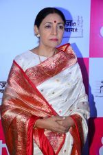 Deepti Naval at new tv show launch in Mumbai on 26th Feb 2016 (26)_56d18bc2e2177.JPG