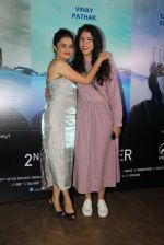 Amruta Subhash at Island City screening on 31st Aug 2016 (172)_57c7f4487b69e.JPG