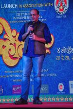 Ashutosh Gowariker at Priyanka_s marathi film on 15th Oct 2016 (37)_5804a16cae3e7.JPG